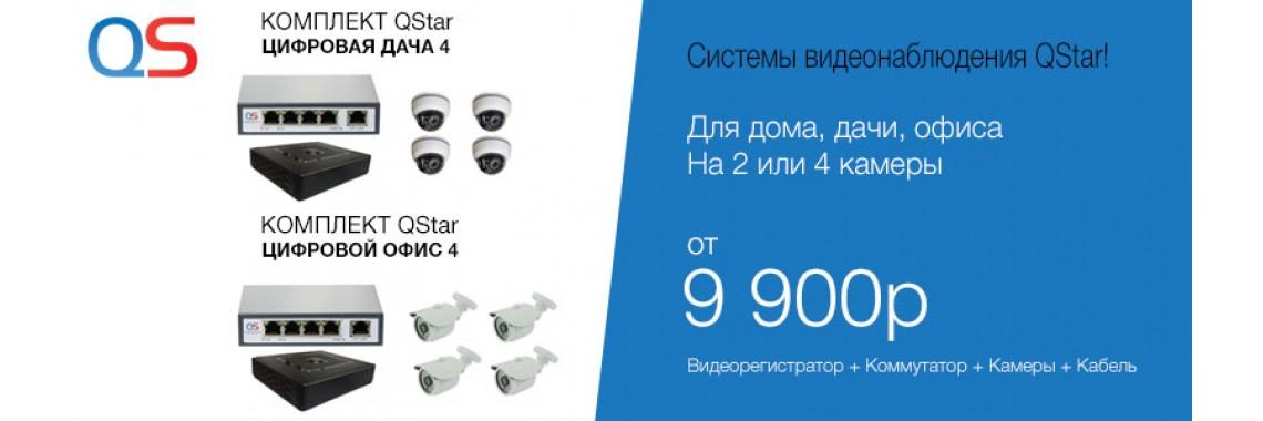 """Комплект IP видеонаблюдения """"QSTAR ЦИФРОВАЯ ДАЧА 2"""""""